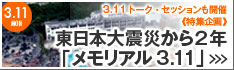 [Special Programs] Memorial 3.11 – Two Years from Great East Japan Earthquake