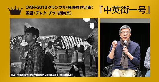 祭 大阪 アジアン 映画