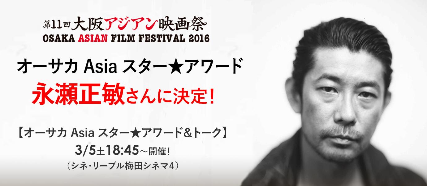 第11回大阪アジアン映画祭|OAFF2016
